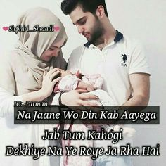 Ya allah mere or ammu k riste ko banaye rakhna Best Love Quotes, Romantic Love Quotes, My Emotions, Feelings, Love Quates, Cute Statuses, Love Shayri, Dear Crush, Qoutes About Love