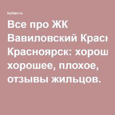 Все про ЖК Вавиловский Красноярск: хорошее, плохое, отзывы жильцов.