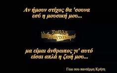 Greek Quotes, English Quotes, Love Quotes, Poems, Company Logo, Angel, Letters, Crete, Qoutes Of Love