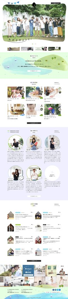 http://studio-home.jp/