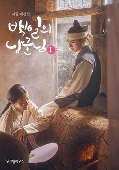 100 Days My Prince {Korean Drama} (Do Kyungsoo, Nam Ji Hyun). So looking forward to this drama Lee Min Ji, Lee Joon, Park Ji Min, Korean Drama List, Korean Drama Movies, Korean Dramas, Korean Idols, Kdrama, Prince