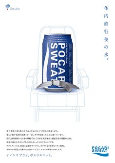 ポカリスエット CM OTSUKA ADVIEW SITE 大塚製薬