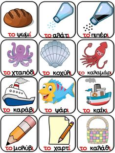 Learn Greek, Greek Language, Starting School, Greek Alphabet, Preschool Education, School Worksheets, Greek Words, Word Pictures, School Projects