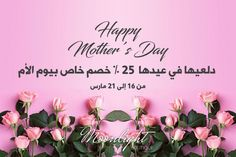 Show your Mum how special she is.   25% discount at Moonlight Boutique. From 16 to 21 March  Happy Mother's Day دلعيها في عيدها   من مون لايت بوتيك   ٢٥٪‏  خصم خاص بيوم الأم من 16 إلى 21 مارس كل عام وجميع الأمهات بألف خير http://www.moonlight-qa.com/  #lookuniquemoonlight #مون_لايت_للعبايات #Moonlight_Boutique #Fashion_designers #abayas #Moonlight_q6r #Abaya_Designers #Doha #Qatar #creative #fashion #luxury #design #Dubai #Kuwait #UAE #Abaya #قطر #Business_Elegance