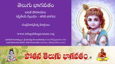 దృశ్య భాగవతము - Bhagavatam (Scandam3 Part 25) - Kapila avataram (Episode 55)