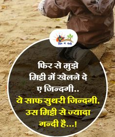 Hindi Quotes On Life, Daily Quotes, Me Quotes, Respect Your Parents, Gujarati Quotes, Zindagi Quotes, Life Motivation, Good Thoughts, It Hurts