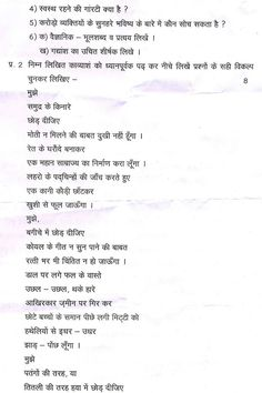 Cbse 2015 2016 class 09 sa1 question papers hindi pinterest cbse 2014 2015 class 09 sa1 question paper hindi malvernweather Images