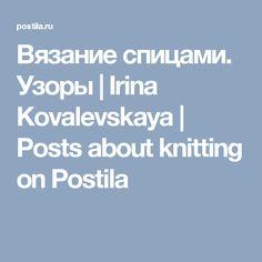 Вязание спицами. Узоры   Irina Kovalevskaya   Posts about knitting on Postila
