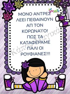 Funny Greek, Life Goals, Puns, Diy And Crafts, Words, Humor, Clean Puns, Funny Puns, Word Games