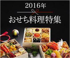 2016年 おせち料理特集のバナーデザイン
