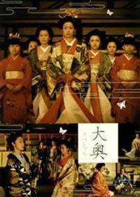 ★★ 大奥スペシャル~幕末の女たち~ - ツタヤディスカス/TSUTAYA DISCAS - 宅配DVDレンタル
