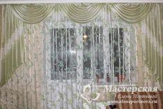 """Раскрой и пошив ламбрекена из вуали """"Камила"""". Состоит из равносторонних свагов, прямых кокилье и де жабо. #сваги #кокилье #дежабо #шторы #пошивштор #рукоделие #мастерская #мастеркласс #МК #curtains"""
