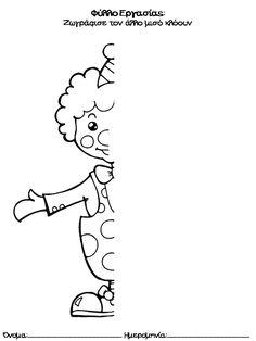 Άρρηκτα συνδεδεμένος με τις Απόκριες, ο Κλόουν είχε την τιμητική του αυτή την εβδομάδα στην τάξη μας! Ειδικότερα: … .. μας πρ... Games For Kids, Art For Kids, Kids Art Galleries, Clown Crafts, School Carnival, Preschool Education, Mandala Coloring Pages, White Pages, Powerpuff Girls