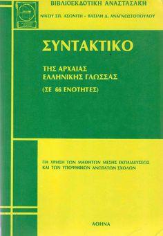 Συντακτικό της αρχαίας ελληνικής γλώσσας. Β.Δ. Αναγνωστόπουλος – Ν.Σ. Ασωνίτης (PDF)