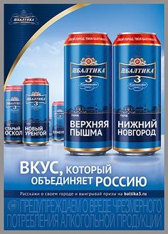 This Beer Brand Designed a Different Can for Each Russian City #branding trendhunter.com