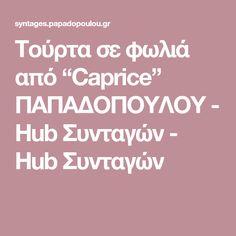 """Τούρτα σε φωλιά από """"Caprice"""" ΠΑΠΑΔΟΠΟΥΛΟΥ - Hub Συνταγών - Hub Συνταγών"""