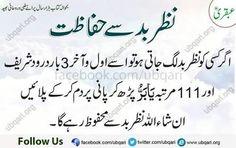 Nazar lag jati ho to Duaa Islam, Islam Hadith, Islam Quran, Alhamdulillah, Islamic Phrases, Islamic Messages, Islamic Dua, Prayer Verses, Quran Verses
