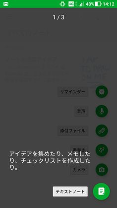 Evernote, Android