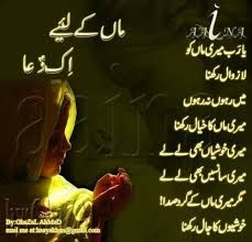 maa kay mutaliq quotes in urdu Maa Quotes, Hadith Quotes, Urdu Quotes, Poetry Quotes, Urdu Poetry, Qoutes, Love U Mom, Love You, Beautiful Dua