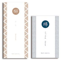 和 パッケージ - Google 検索 Menu Design, Logo Design, Japanese Taste, Japanese Packaging, Japanese Graphic Design, Japan Design, Name Cards, Design Projects, Packaging Design