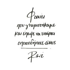 Greek Quotes, Couple Goals, Relationship Quotes, Thoughts, Motivation, Feelings, Inspirational, Inspired, Instagram