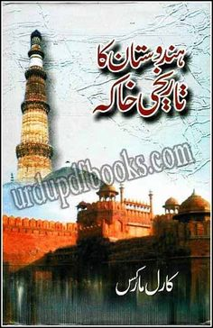 44 Best Books images in 2017 | Urdu novels, Biography