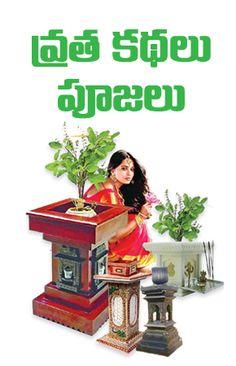 Tantrika Marmalu Rushi Tantralu Telugu Book By Dr. Free Books To Read, My Books, Hindu Vedas, Ayurveda Books, Astrology Books, Free Novels, Hindu Mantras, Book Categories, Popular Books