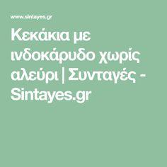 Κεκάκια με ινδοκάρυδο χωρίς αλεύρι | Συνταγές - Sintayes.gr