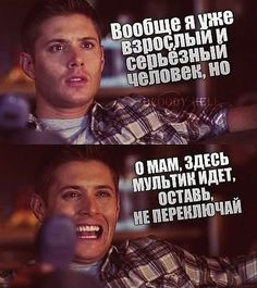 Улыбнуло? Поставь лайк, подпишись, ну ты знаешь, что делать... Russian Memes, Supernatural Memes, Winchester Brothers, Super Natural, I Don T Know, Good Mood, Haha, Comedy, Jokes
