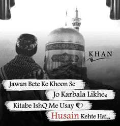 Imam Ali Quotes, Hindi Quotes, Islamic Quotes, Muharram Quotes, Imam Hussain Karbala, Imam Hussain Wallpapers, Mola Ali, Hadith Of The Day, Attitude Quotes For Boys