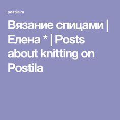 Вязание спицами   Елена *   Posts about knitting on Postila