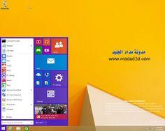 صور جديدة مسربة لوندوز 9 الجديد Windows 9 Build 9788 | مدونة مداد الجليد