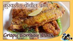 Crispy Bombay Duck | कुरकुरीत बोंबील फ्राय | Delicious Indian Recipe