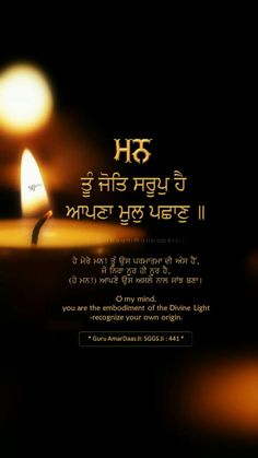 ਵਾਹਿਗੁਰੂ ਜੀ These quotes from the Guru Granth Sahib ji are amazing, but to really appreciate them you must listen to them when they are sung as Shabad Gurbani, in kirtans. They really change the way you perceive existence. The authors of these scriptures were geniuses. Sikh Quotes, Gurbani Quotes, Indian Quotes, Holy Quotes, Punjabi Quotes, Truth Quotes, Qoutes, Guru Granth Sahib Quotes, Sri Guru Granth Sahib