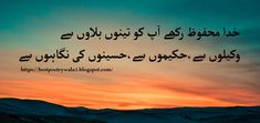 t's provide all you need.find urdu poetry and ghazals by famous pakistani and indian poets.you will also search the all kind of poetry Poetry Hindi, Poetry Quotes, Picture Quotes, Love Quotes, Kinds Of Poetry, Indian Poets, Pakistani, Poems, Sad