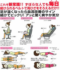 不眠・鬱(うつ)・冷えを改善するには、座る・寝る姿勢を正すこと
