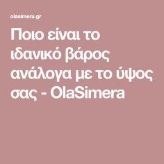 Ποιο είναι το ιδανικό βάρος ανάλογα με το ύψος σας - OlaSimera
