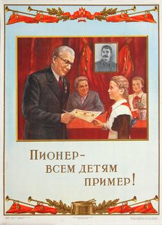 """""""Pioneer - example to all children!"""" USSR poster 1952"""