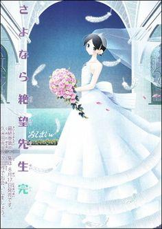「さよなら絶望先生」堂々の完結、感動的な最終回:ヤマカム    (via http://yamakamu.com/archives/3452860.html )