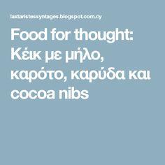 Food for thought: Κέικ με μήλο, καρότο, καρύδα και cocoa nibs
