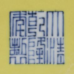 A PAIR OF YELLOW-GROUND UNDERGLAZE-BLUE 'PEACH' DISHES<br>SEAL MARKS AND PERIOD OF QIANLONG   Lot   Sotheby's Burst Bubble, National Palace Museum, Chinese Words, Antique Glassware, Blue Peach, Chinese Ceramics, Museum Collection, British Museum, Auction