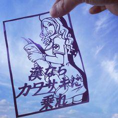 "✂️✂️✂️ ⚠#ZZR400 のキャッチコピー⚠️ 『男ならカワサキに乗れ』 kawasaki ZZR400 #catchphrase… ""If you are man , ride on Kawasaki"" ・ material#origami ✏️design#KENTOO 氏 @k2rocker ・ #切り絵 #paperArt #paperCraft  #papercutting #kawasaki #カワサキ #sky #girl #nurse #handcraft #handmade #handcut"