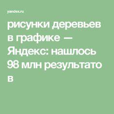 рисунки деревьев в графике — Яндекс: нашлось 98млнрезультатов