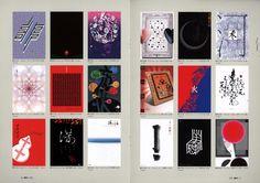 2005漢字成語海報-P11