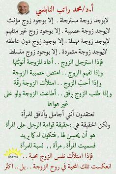 Islam Beliefs, Islam Religion, Duaa Islam, Allah Islam, Islam Muslim, Islam Quran, Arabic Love Quotes, Arabic Words, Islamic Phrases