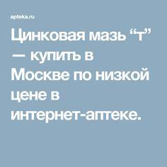 """Цинковая мазь """"т"""" — купить в Москве по низкой цене в интернет-аптеке."""