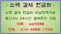 정보이용료 현금화: 정보이용료 현금화