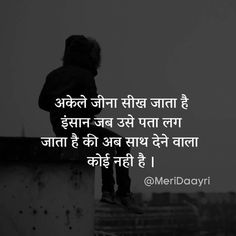 Ispirational Quotes, Hindi Quotes Images, Hindi Quotes On Life, True Quotes, Reality Of Life Quotes, True Feelings Quotes, Good Thoughts Quotes, Social Quotes, Happy Mother Day Quotes