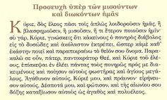 Orthodox Prayers, Orthodox Christianity, Faith, Blog, Respect, Inspiration, Christmas, Biblical Inspiration, Xmas