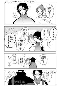 Haikyuu Anime, Anime Chibi, Chibi Sketch, Haiku, Hinata, Kawaii, Manga, Fandoms, Google